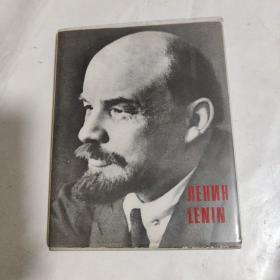 弗拉基米尔·伊里奇 列宁(俄文书)