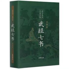 武经七书(译注本/精装)