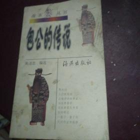 包公的传说——故事篓丛书