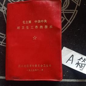 毛主席中共中央对卫生工作的指示  日记本