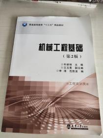 机械工程基础(工程实训类 第2版)