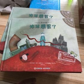 地球感冒了   法国蓝太阳情商启蒙绘本(精装)