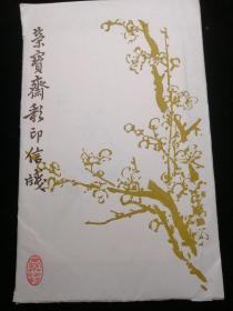花笺纸【荣宝斋彩印信笺《吴待秋梅花八种》】16*26cm8枚