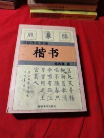 书法技法讲座:楷书