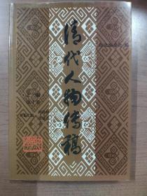 清代人物传稿(上编·第十卷)