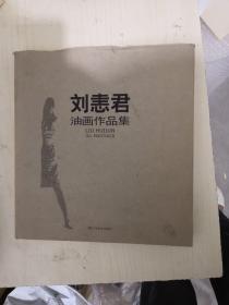 刘恚君油画作品集(精装)