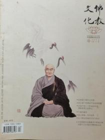 佛教文化(2010.2)