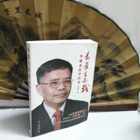为苍生而战:李朝龙医学传奇