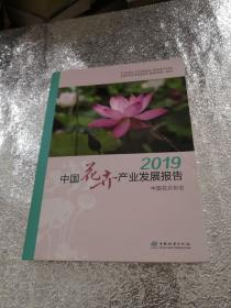中国花卉产业发展报告 2019