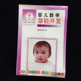 婴儿数学潜能开发关键期与潜能开发丛书  社