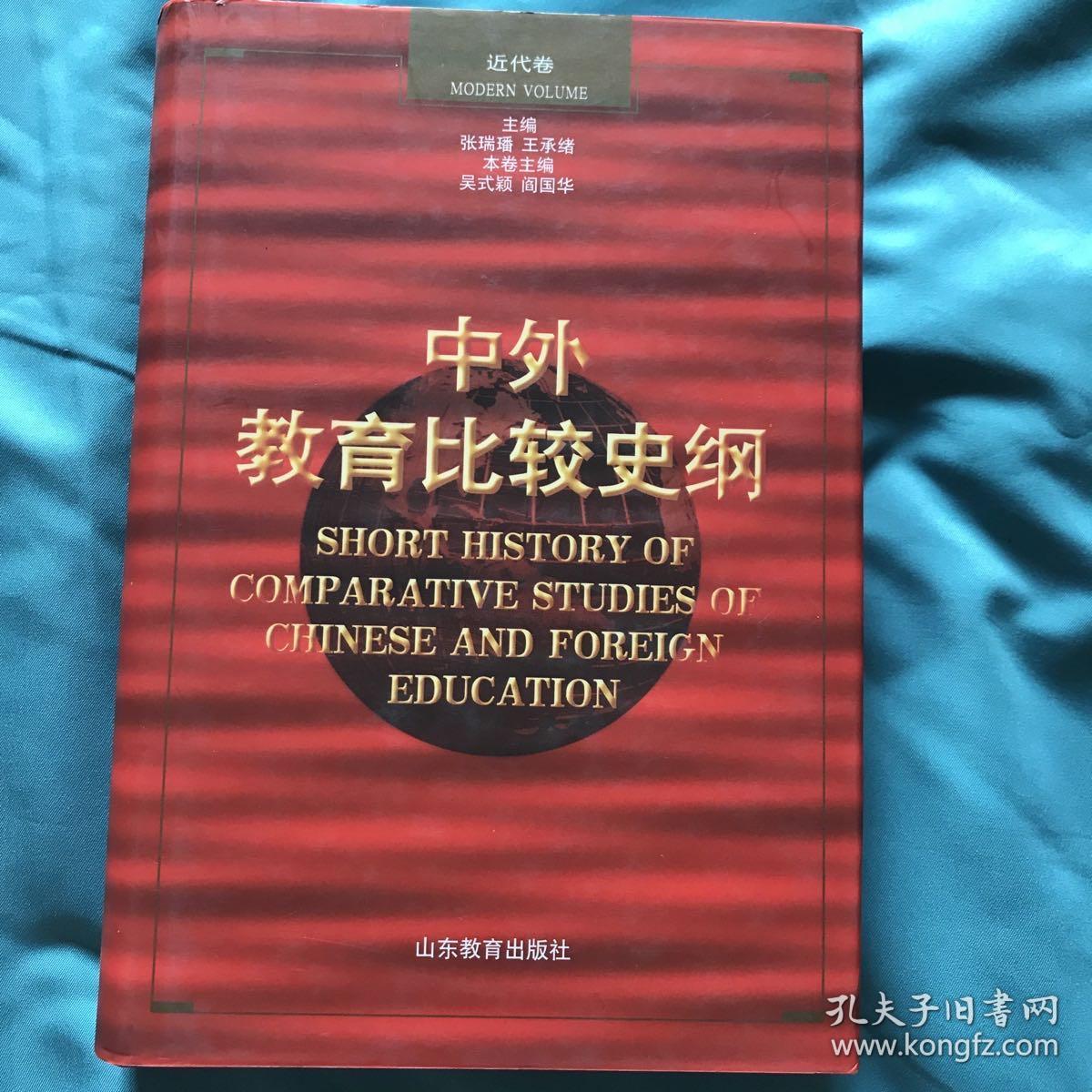 中外教育比较史纲(近代卷)