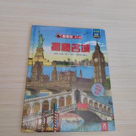 看里面系列·乐乐趣科普翻翻书:揭秘名城