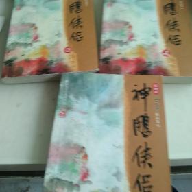 神雕侠侣3本缺第三册