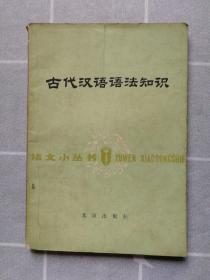古代汉语语法知识