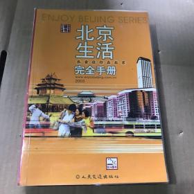 北京生活完全手册(2003版)