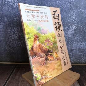 西顿动物小说全集4 :红脖子松鸡