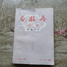 白牡丹行动 新编评书 刘兰芳 改编