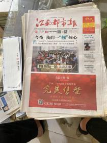江南都市报2016.10.8