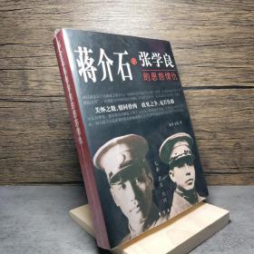 蒋介石与张学良的恩怨情仇