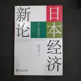 日本经济新论:日中比较的视点的新描述