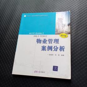 物业管理·物业设施管理专业通用系列教材:物业管理案例分析(第2版)