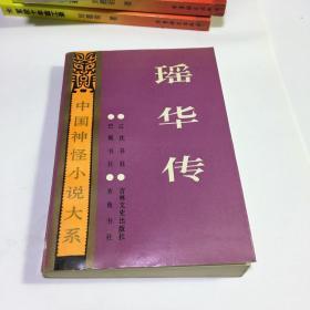中国神怪小说大系 怪异卷5 瑶华传