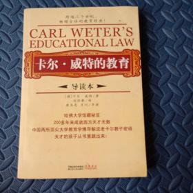 卡尔·威特的教育(导读本)