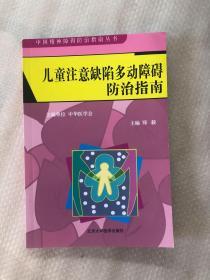 儿童注意缺陷多动障碍防治指南