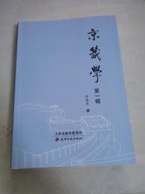 京畿学   第一辑
