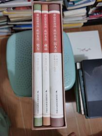 医人志+处方+藏品(一函三册)合售