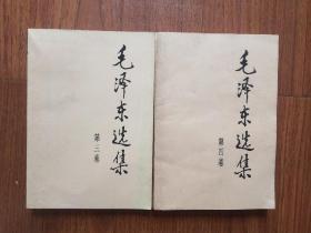 毛泽东选集 第三卷 四卷