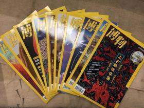 博物杂志2021年1-10月打包 上古野性中国/市场探贝 中国国家地理少年版 博物君探索自然科学奥秘