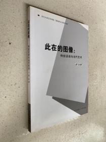 """此在的图像 : 传统话语与当代艺术——本书收录了多篇论文以提出""""泛媒介时代的艺术研究""""这样一研究问题与领域,针对媒介与艺术之间关系展开思考与探索。"""