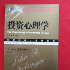 投资心理学