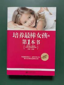 培养最棒女孩的第1本书