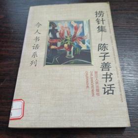 捞针集:陈子善书话