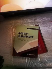 中国农村金融创新研究