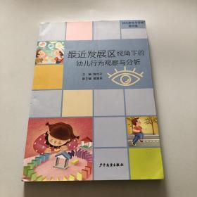 幼儿研究与支持案例集 : 最近发展区视角下的幼儿 行为观察与分析
