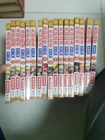 火影忍者(第一部全五册、第二部全五册、第三部全五册、完结篇上下)17本合售
