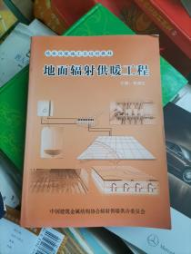 地面辐射供暖工程.