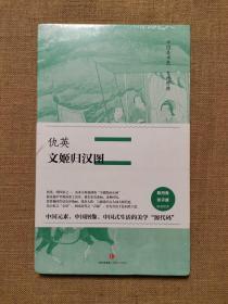 中国美术史·大师原典系列 仇英·文姬归汉图