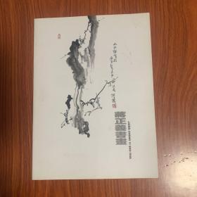 蒋正义书画