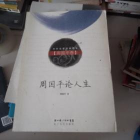 周国平论人生(周国平卷)