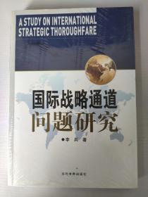 国际战略通道问题研究 【未拆封】