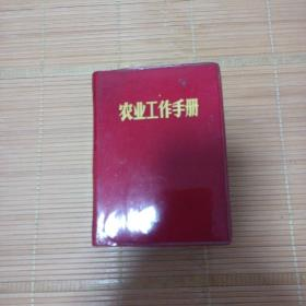 农业工作手册