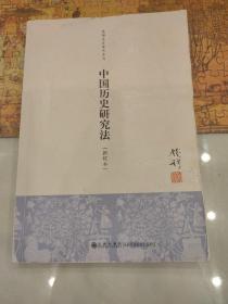中国历史研究法(新校本)