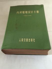 内河船舶设计手册(船体分册)