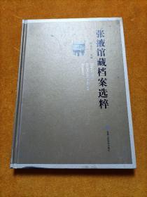 张掖馆藏档案选粹