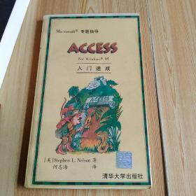 Access for Windows 95 入门速成