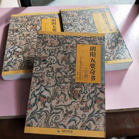 阴阳五要奇书(上中下)